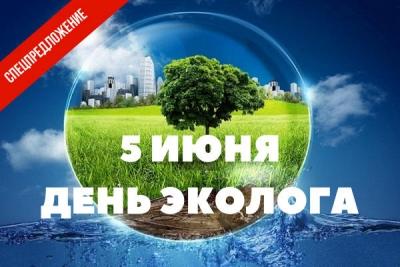 5 июня отмечается День Эколога