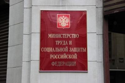 Минтруд России разъясняет