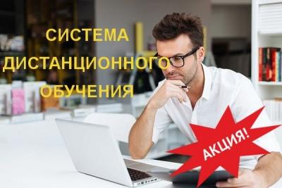 Новости системы дистанционного обучения
