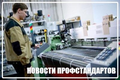 Новости профстандартов. Май 2019