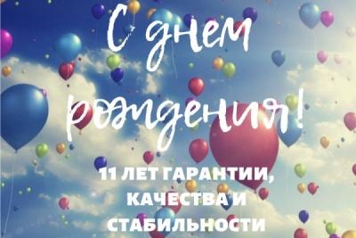 Учебному центру ИТЦ ПТМ - 11 лет!