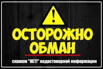 «Осторожно, обман!» или «Как используют незнание»