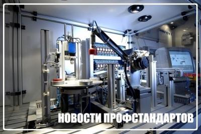 Новости профстандартов. Июнь 2019