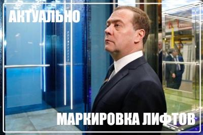 В России намерены маркировать лифты (ВИДЕО)