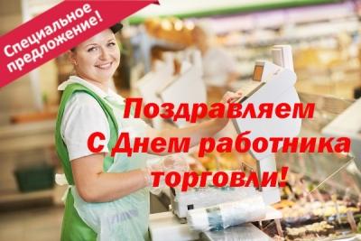 Внимание! В честь Дня работника торговли - скидки на обучение!