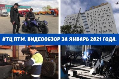 ВИДЕО: ИТЦ ПТМ. Обзор за январь 2021 года