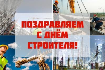 Поздравляем с Днём строителя! (+видео)