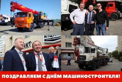 С Днём машиностроителя!