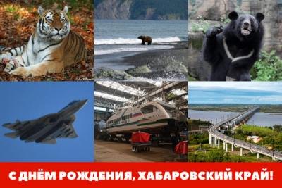День Хабаровского края!