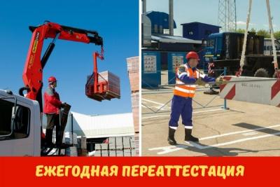 Ежегодная переаттестация для стропальщиков и операторов КМУ теперь доступна дистанционно