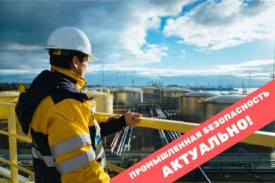 Дополнительное профессиональное образование и аттестация в области промышленной безопасности. Новые требования