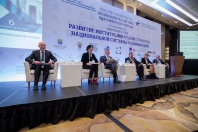 Форум «Национальная система квалификаций России-2018»