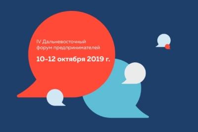 IV Дальневосточный форум предпринимателей пройдет в октябре 2019 года