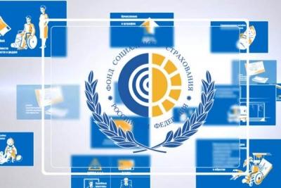 Новые регламенты ФСС РФ по предоставлению услуг в сфере охраны труда