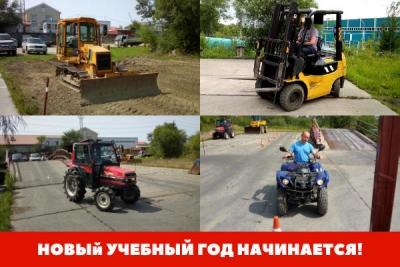 Новый учебный год: где пройти обучение на тракторные права (самоходная техника)