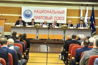 IX Всероссийский съезд работников лифтового комплекса