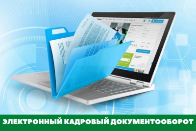 Электронный кадровый документооборот