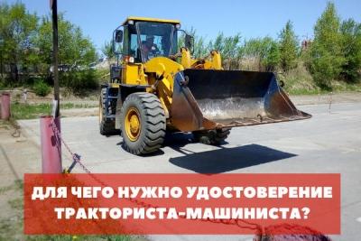 Для чего нужно удостоверение тракториста-машиниста?