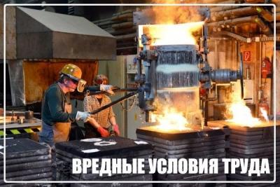 Минтруд России разъяснил порядок предоставления компенсаций за работу во вредных условиях труда