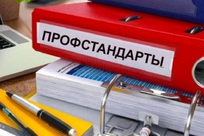 Новости профстандартов. Сентябрь 2018