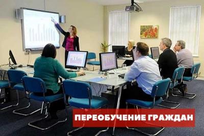 Новая профессия за счет государства