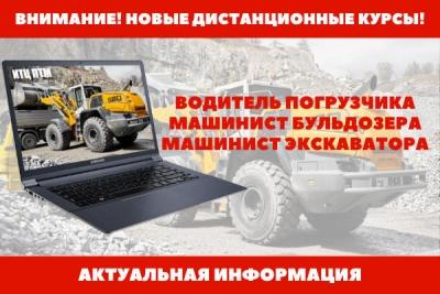 Новые дистанционные курсы для бульдозеристов, водителей погрузчика и машинистов экскаватора