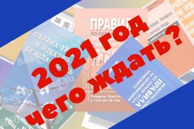 Правила по охране труда в России с 2021 года, чего ждать?