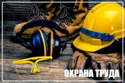 Охрана труда: вопросы обучения специалистов и рабочих