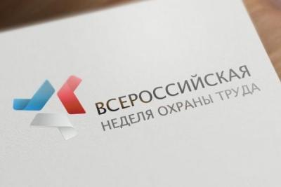 Оргкомитет IV Всероссийской недели охраны труда одобрил план основных мероприятий