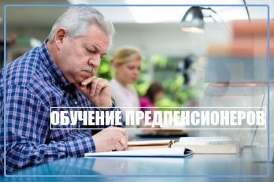 Вниманию предпенсионеров и работодателей края!