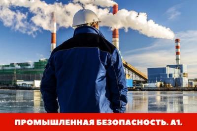 Ростехнадзор обновил базу вопросов для аттестации по промышленной безопасности (А1)