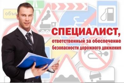 В каких организациях должен быть назначен Ответственный за безопасность дорожного движения