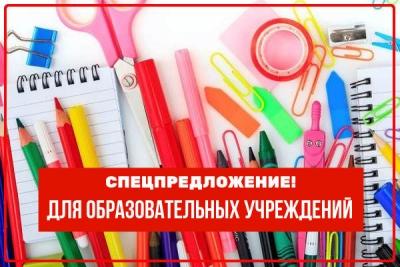 ВНИМАНИЕ! Спецпредложение для образовательных учреждений
