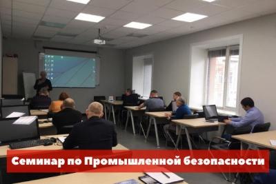 В Учебном центре ИТЦ ПТМ прошел семинар по Промышленной безопасности